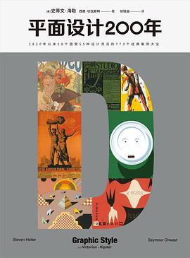 平面设计200年[美]史蒂文·海勒 / [美]西摩·切瓦斯特