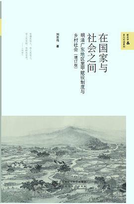 在国家与社会之间:明清广东地区里甲赋役制度与乡村社会(增订版)