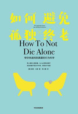 如何避免孤独终老:帮你快速找到真爱的行为科学