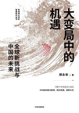 大变局中的机遇:全球新挑战与中国的未来