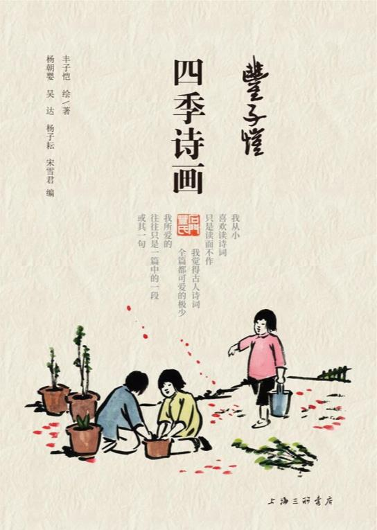 丰子恺·四季诗画