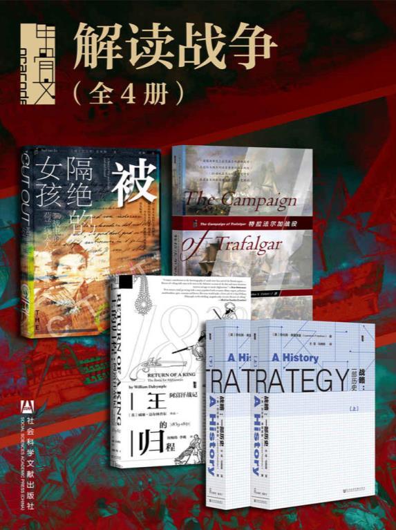 解读战争(全4册):被隔绝的女孩+特拉法尔加战役 +王的归程:阿富汗战记(1839-1842) +战略:一部历史(上下册)