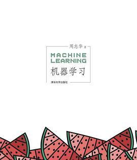 周志华-机器学习-9787302423287