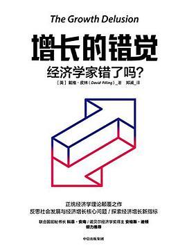 增长的错觉:经济学家错了吗?