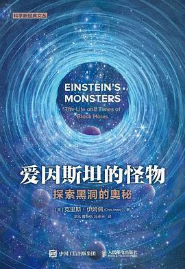 爱因斯坦的怪物:探索黑洞的奥秘