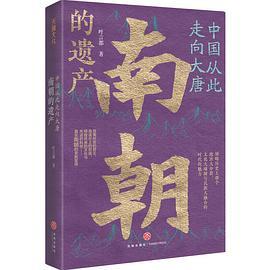 中国从此走向大唐:南朝的遗产
