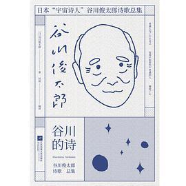 谷川的诗:谷川俊太郎诗歌总集