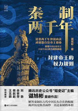 秦制两千年:封建帝王的权力规则