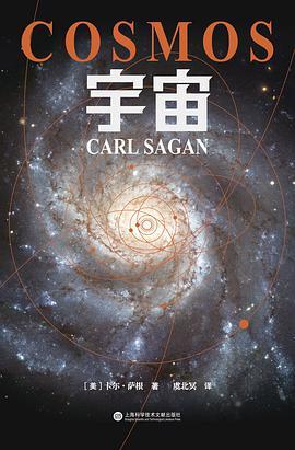 宇宙 [美]卡尔·萨根