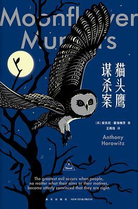 猫头鹰谋杀案(全两册)