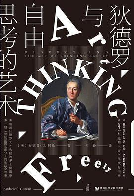 狄德罗与自由思考的艺术