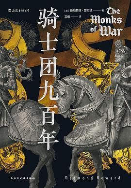 骑士团九百年