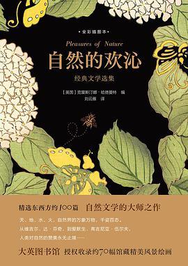 自然的欢沁:经典文学选集