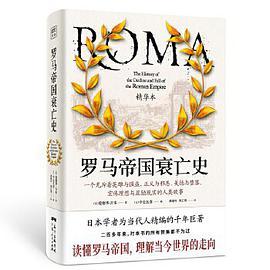 罗马帝国衰亡史(精华本)