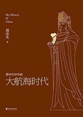 易中天中华史:大航海时代