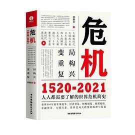 危机:1520-2021