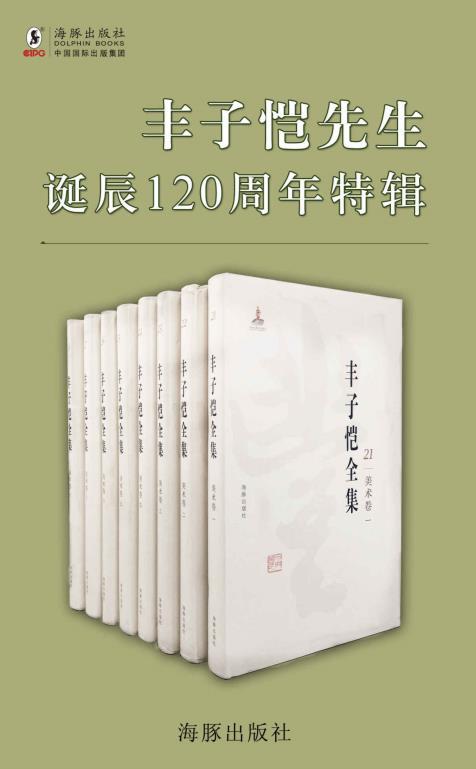 丰子恺全集第一辑(套装15册)