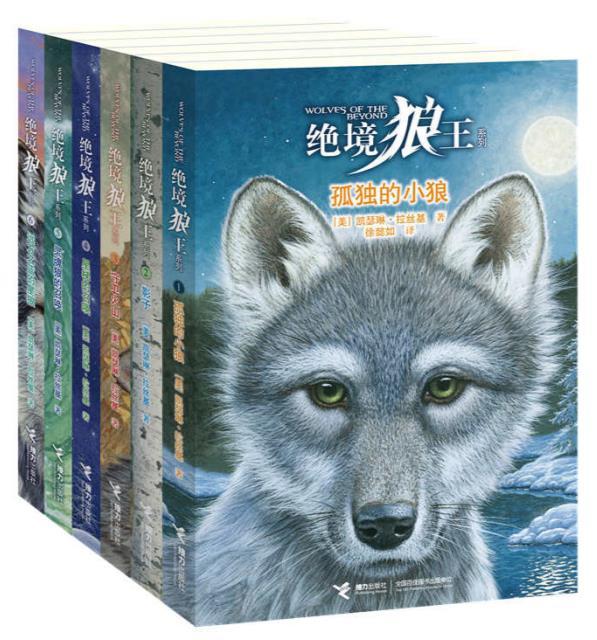 绝境狼王全6册
