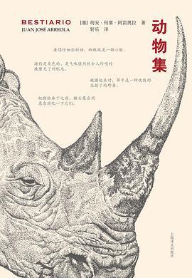动物集 [墨] 胡安·何塞·阿雷奥拉