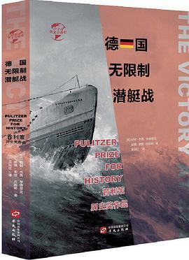 德国无限制潜艇战