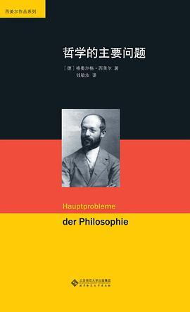 哲学的主要问题
