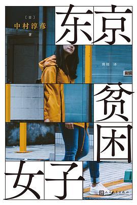 东京贫困女子